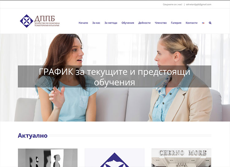 Дружество по позитивна психотерапия в България