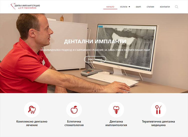 "Дентал имплант студио ""Д-р Хараламбиев"""